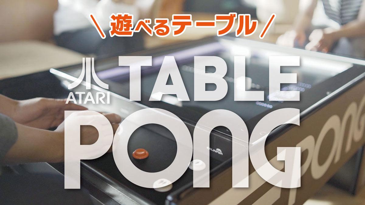 遊べるテーブル「TABLE PONG」がお手頃価格になって登場!