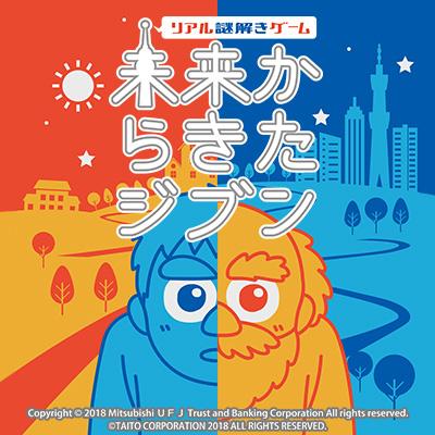 リアル謎解きゲーム『未来からきたジブン』好評につきタイトー本社公演を1月18日より不定期開催!