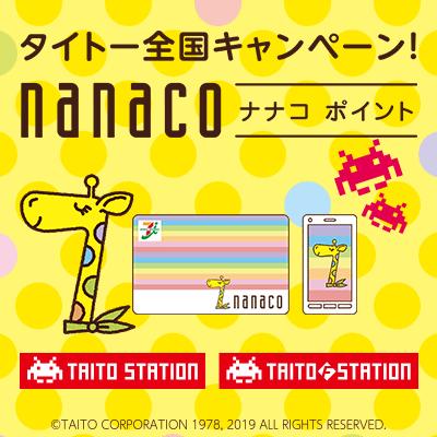 「ナナコポイント」タイトー全国キャンペーン!8月1日(木)より開催