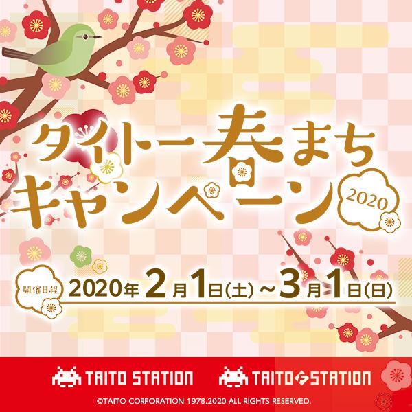 「タイトー春まちキャンペーン2020」2月1日(土)より期間限定で開催!
