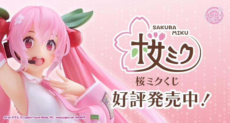 「桜ミク」がくじとなって登場!やすも先生、かも仮面先生描き下ろしイラストからのフィギュアなど、豪華賞品をラインナップ!