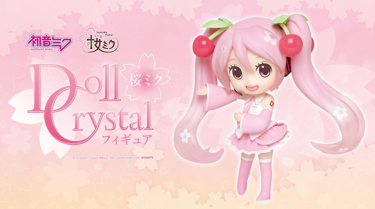 人気の桜ミクが「Doll Crystal(ドルクリ)」フィギュアになって登場!