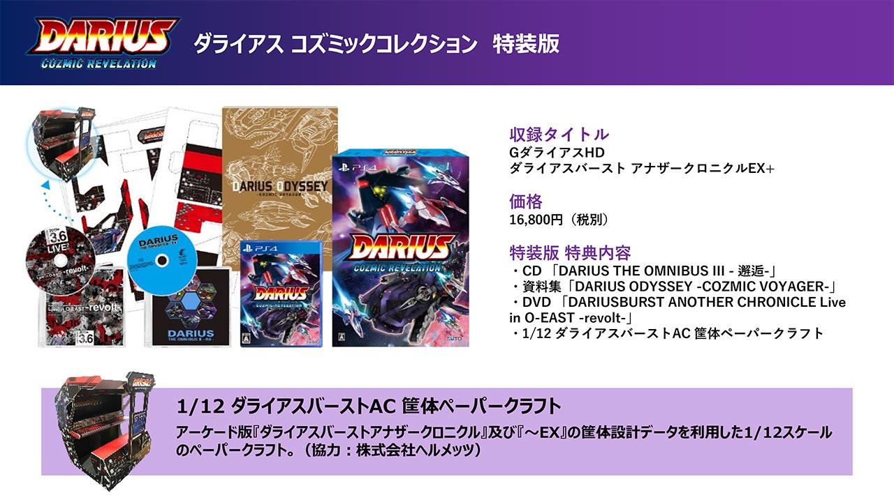 『ダライアス コズミックリベレーション』特装版 早期購入特典第三弾の情報を公開! さらに「ダライアスバースト アナザークロニクルEX+」に追加予定の新イベント情報を公開!