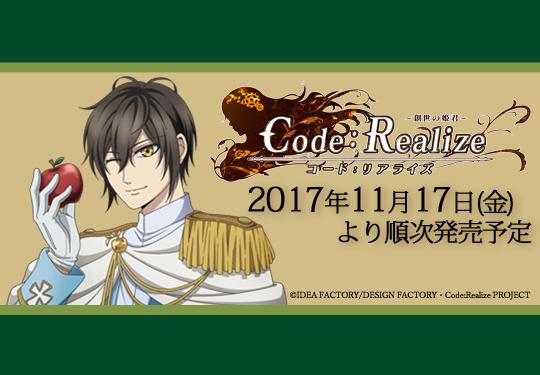 タイトーステーションでくじが買える! TVアニメ『Code:Realize ~創世の姫君~』くじが11月17日(金)より順次発売予定!