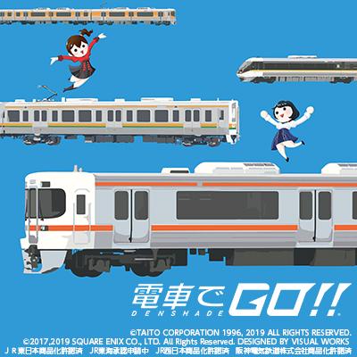 「電車でGO!!」Ver.5.30.01 アップデートのお知らせ