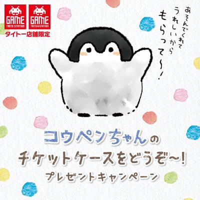 「コウペンちゃん」2大コラボキャンペーンを5月22日(火)より全国のタイトー店舗で実施!