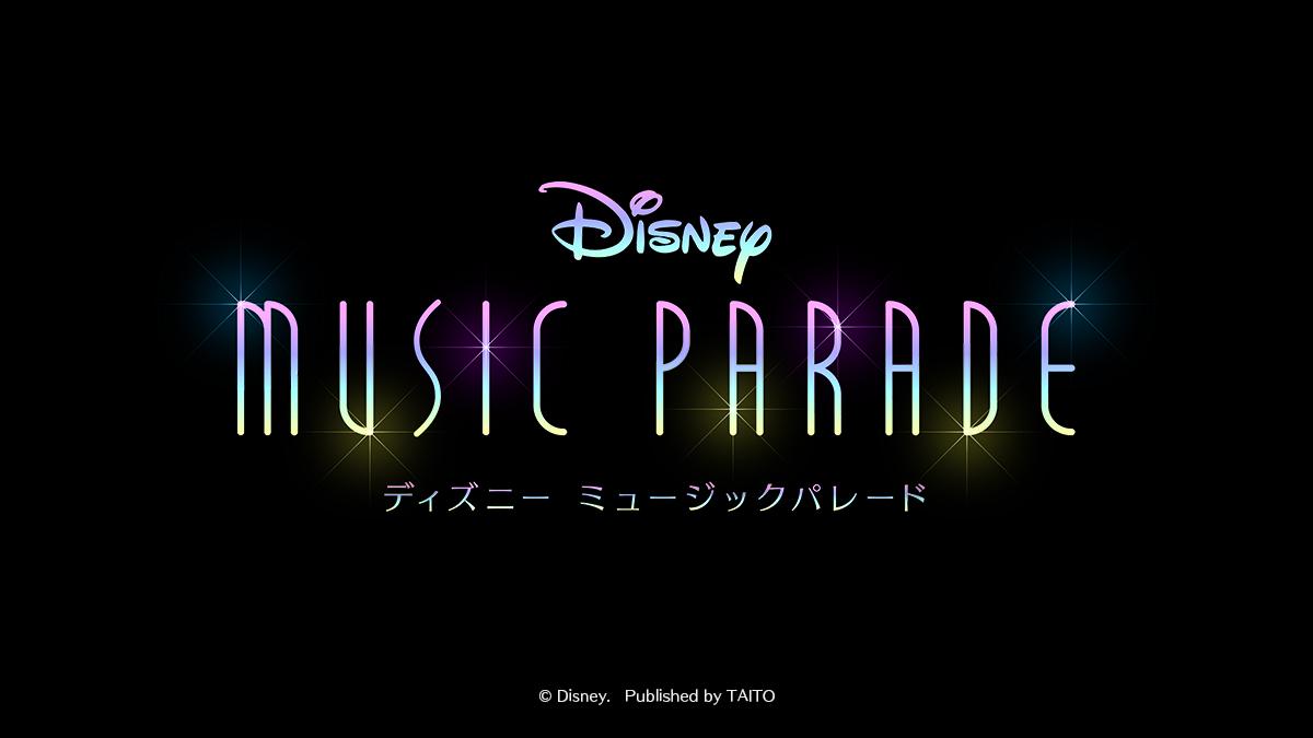 ディズニー最新音楽ゲームアプリ『ディズニー ミュージックパレード』配信決定!先着10,000名限定で先行体験版アプリを公開!