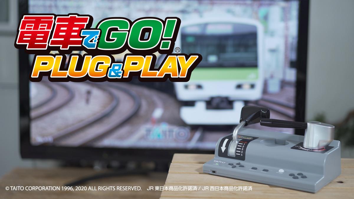テレビにつないで すぐに遊べる! 「電車でGO! PLUG&PLAY」2020年12月10日(木)再販開始!