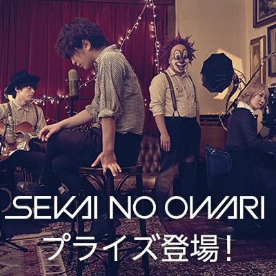 「SEKAI NO OWARI」プライズが登場! DJ LOVEのプライズ第2弾!