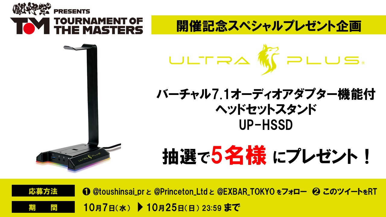「Tournament of the Masters」第2回開催記念! Twitterキャンペーン!