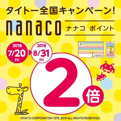 「タイトー全国キャンペーン!ナナコポイント2倍!」7月20日(金)よりスタート!
