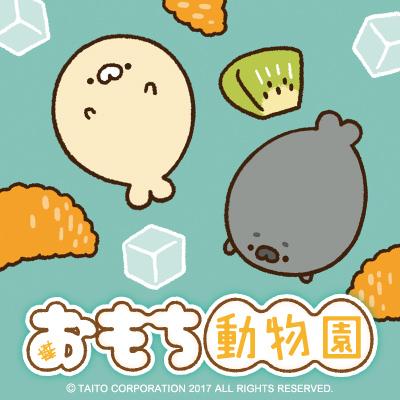 おもちで出来た動物たちの動物園「おもち動物園」の第2弾プライズが5月第2週より登場!