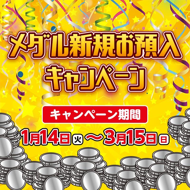 お得なクーポンをGET! タイトーのお店でメダル新規お預入キャンペーンが1月14日(火)よりスタート!