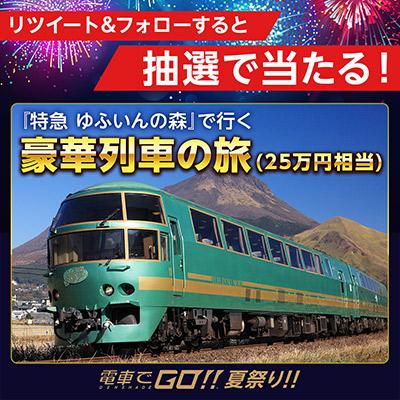 「電車でGO!!」Twitterフォロー&リツイートキャンペーンを開催!