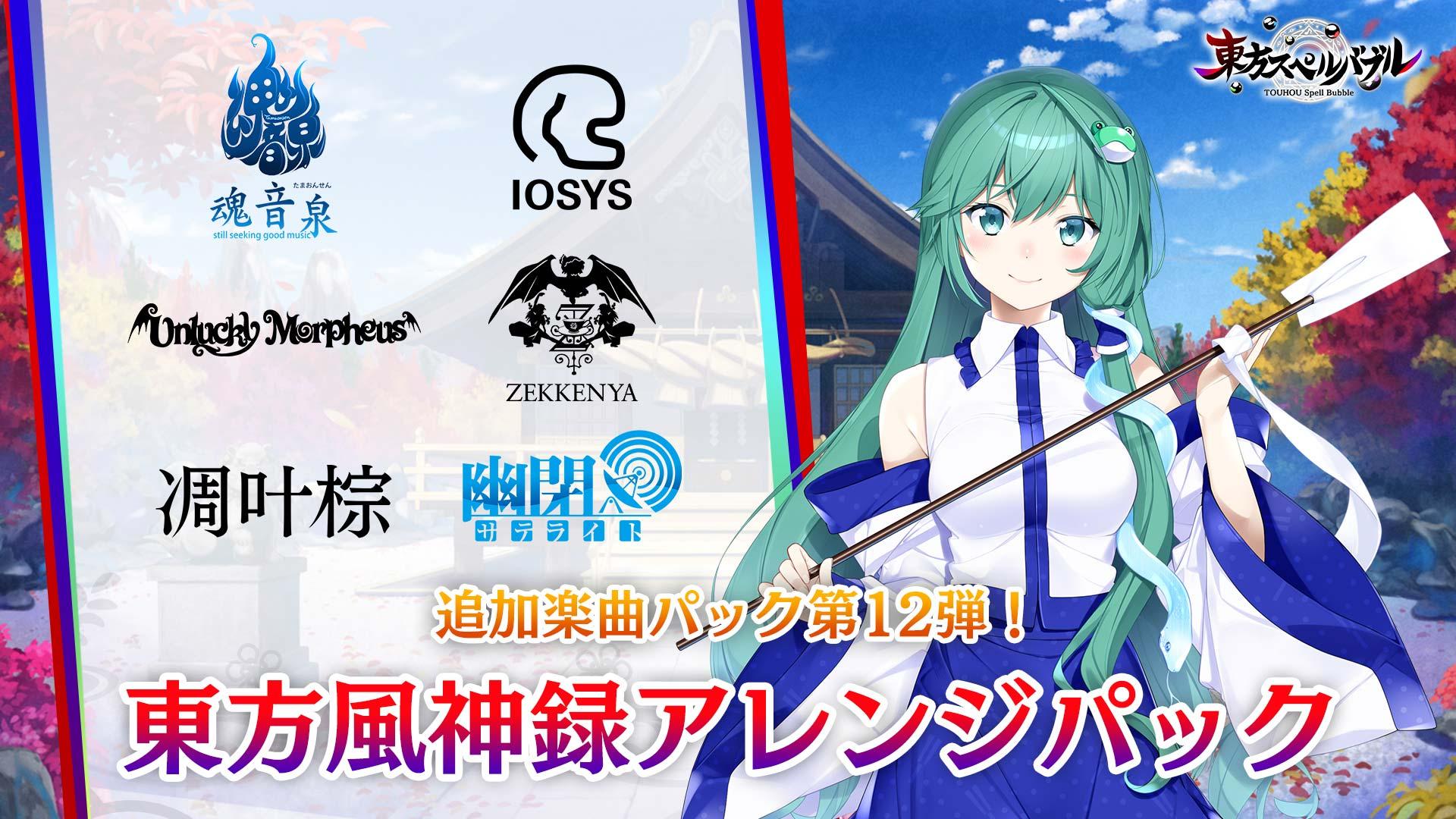 リズミカルパズルゲーム『東方スペルバブル』 「東方風神録アレンジパック」が本日5月20日より配信!