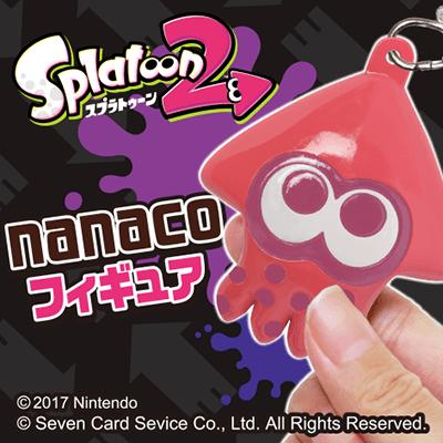 イカした新感覚電子マネー! 初のフィギュア型電子マネー『nanacoフィギュアSplatoon2』誕生!