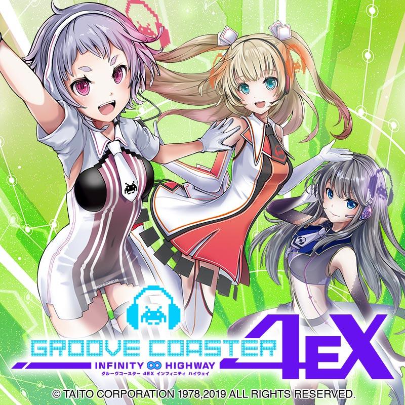 アーケード版最新作『グルーヴコースター 4EX インフィニティ ハイウェイ』3月28日(木)より全国で一斉稼働!