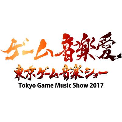 2/25(土)『東京ゲーム音楽ショー2017』にZUNTATAが出展
