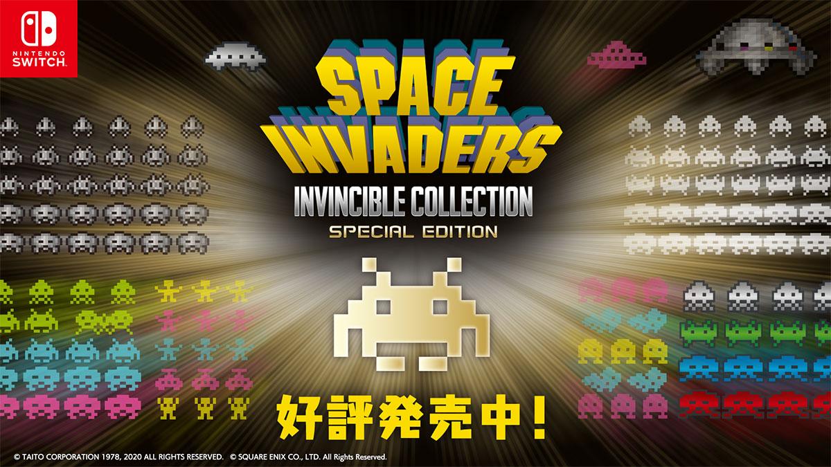 Nintendo Switch用ソフト『スペースインベーダー インヴィンシブルコレクション スペシャルエディション』7月29日発売