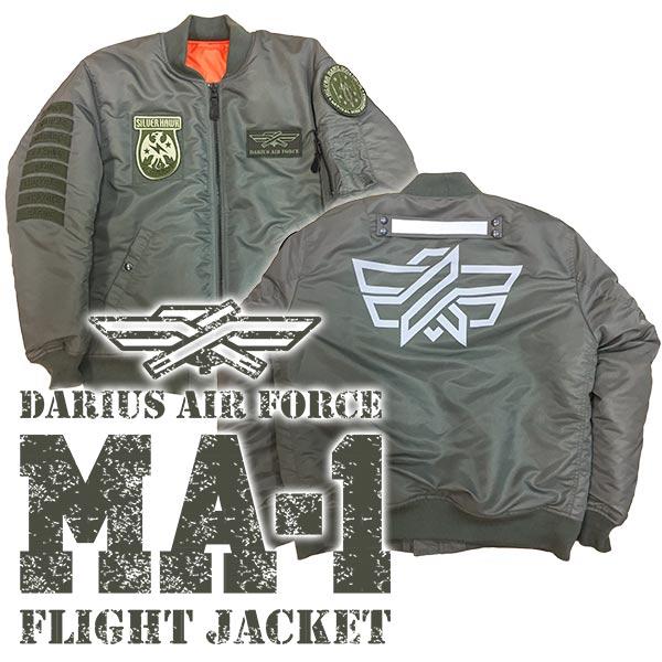 限定生産品「MA-1 ダライアス」《一般販売》を2019年12月28日よりスタート!