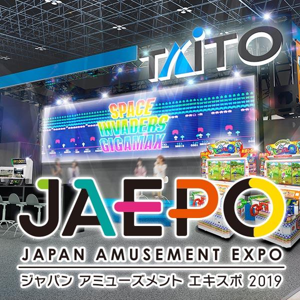 続報!「ジャパンアミューズメント エキスポ2019」追加出展情報とステージプログラムを公開
