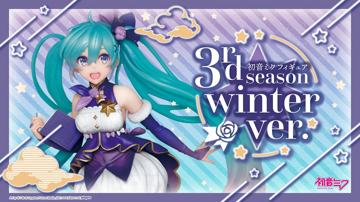 『初音ミク フィギュア 3rd season winter ver.』が登場!!