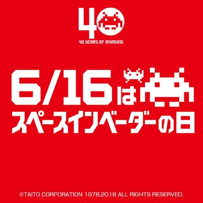 『6/16はスペースインベーダーの日』スペースインベーダーの40回目の誕生日を祝おう!