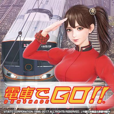 『電車でGO!!』にて「電秋6区間ランキングイベント」を開催!