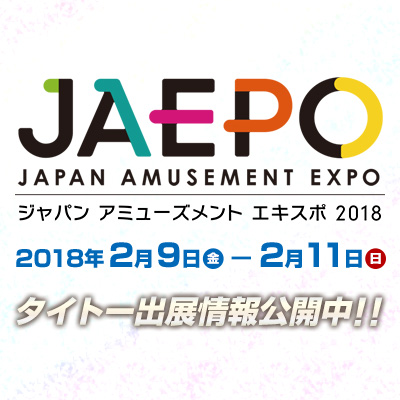 「ジャパン アミューズメント エキスポ2018」タイトーブース出展内容を公開!様々なジャンルのゲーム機や最新VRゲームなど多数出展!