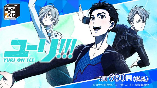 タイトーステーションでみんなのくじが買える! みんなのくじ ユーリ!!! on ICE が5月27日(土)より順次発売予定!