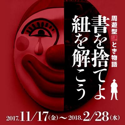 寺山修司のゆかりの地を巡る周遊型謎とき物語「書を捨てよ 紐を解こう」を11月17日より青森県三沢市で開催!
