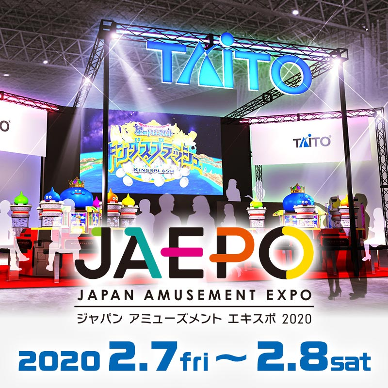 「ジャパン アミューズメント エキスポ2020」タイトー出展内容を公開!