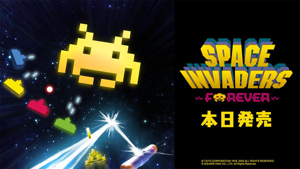 Nintendo Switch、PlayStation(R)4用ダウンロード専用ソフト『スペースインベーダー フォーエバー』6月17日(木)本日発売のお知らせ