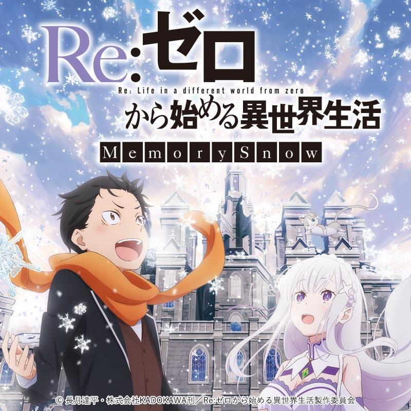 「Re:ゼロから始める異世界生活」の2月アイテム登場! プライズページを更新しました!