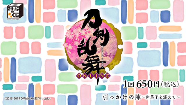 タイトーステーションで、みんなのくじ 刀剣乱舞-ONLINE-が1月19日(土)より順次発売予定!