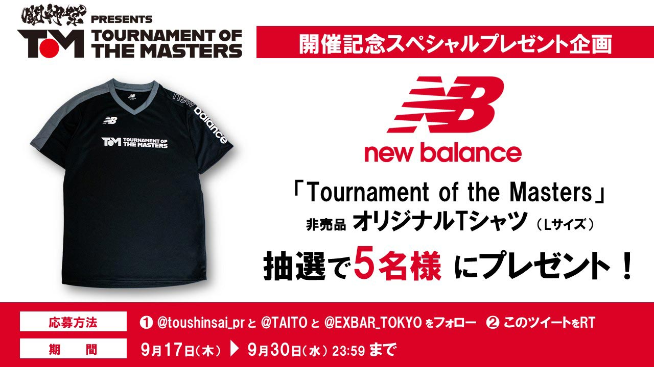 「Tournament of the Masters」開催間近! Twitterキャンペーン!