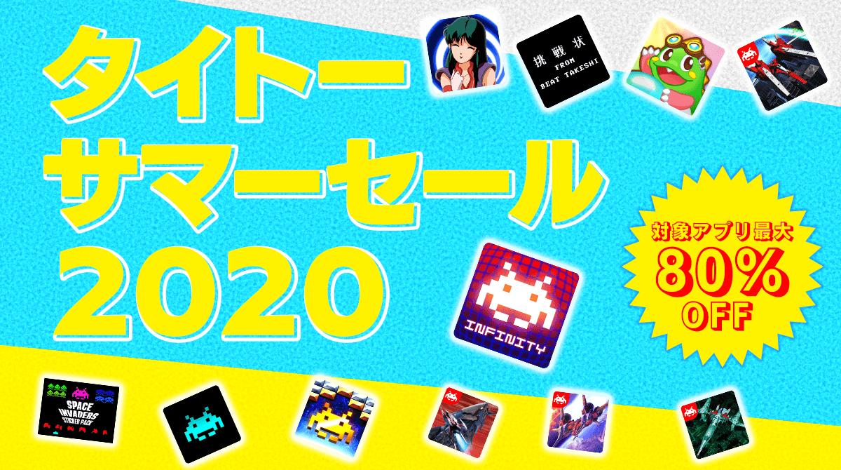 「タイトーサマーセール2020」開催中!Nintendo Switch用DLソフトとスマホアプリが最大80%OFF!
