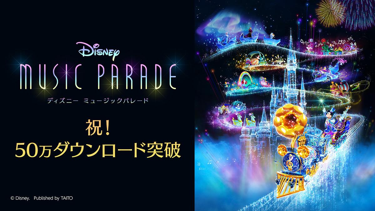 ディズニー最新音楽ゲーム『ディズニー ミュージックパレード』50万ダウンロード突破記念!特別デイリーボーナスを実施!
