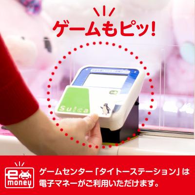 JR秋葉原駅構内に「駅ナカゲームセンター」が11月20日(金)、21日(土) 2日間限定でオープン!