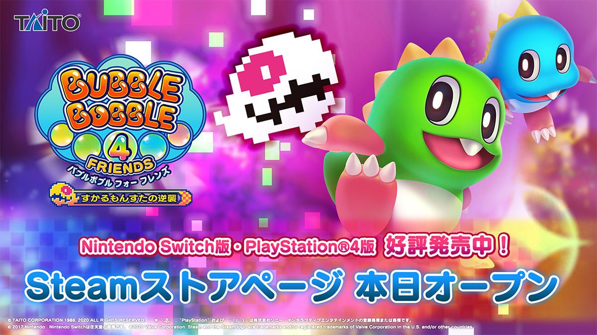 『バブルボブル 4 フレンズ すかるもんすたの逆襲』Steam版2021年発売決定!