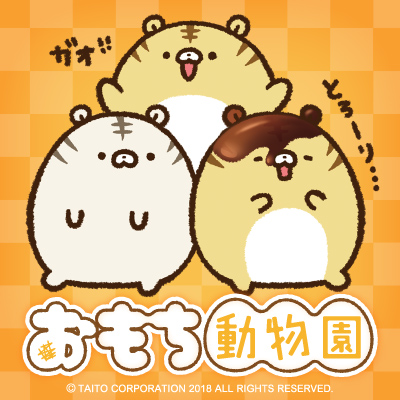 『おもち動物園』Twitterフォロー&リツイートキャンペーンを本日より開催!