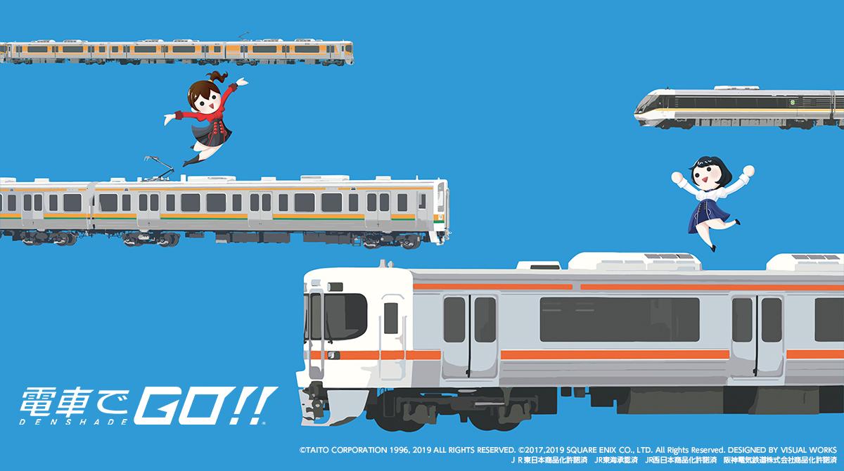 「電車でGO!!」のプレイ体験会を実施!