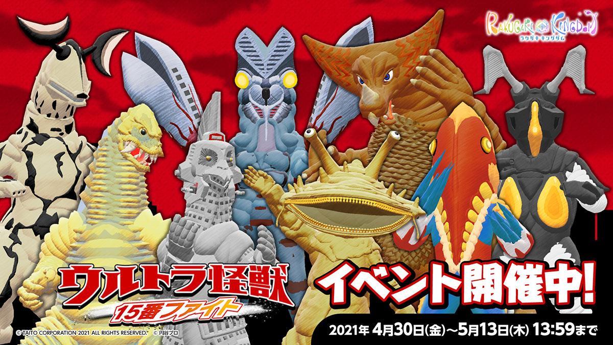 「ラクガキ キングダム」本日4月30日より「ウルトラ怪獣15番ファイト」開催中!!