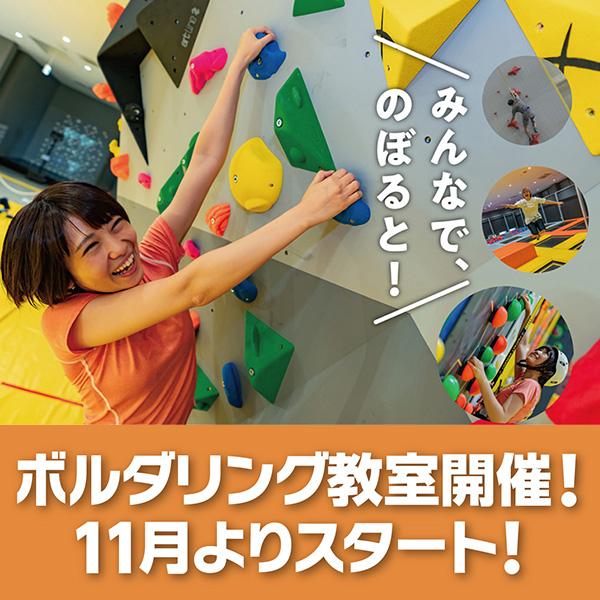 「ノボルト(NOBOLT)」にてボルダリング教室開催!11月よりスタート!