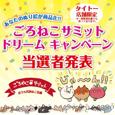 ごろねこサミットドリームキャンペーン オリジナルごろねこ登場!