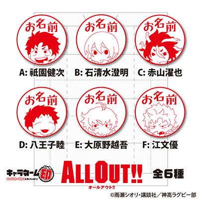 人気のラグビーアニメ「ALL OUT!!」がキャラネーム印に登場!