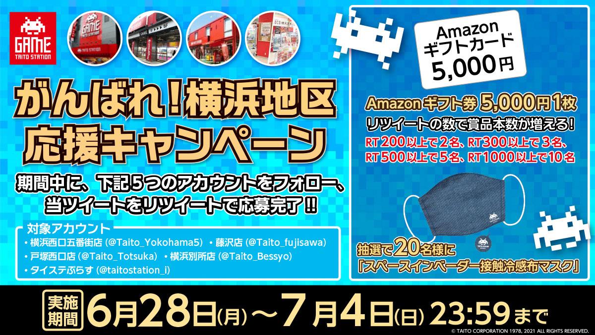 「頑張れ横浜地区! 応援キャンペーン」開催! 抽選で「Amazonギフト券」や「 スペースインベーダー接触冷感布マスク 」をプレゼント!