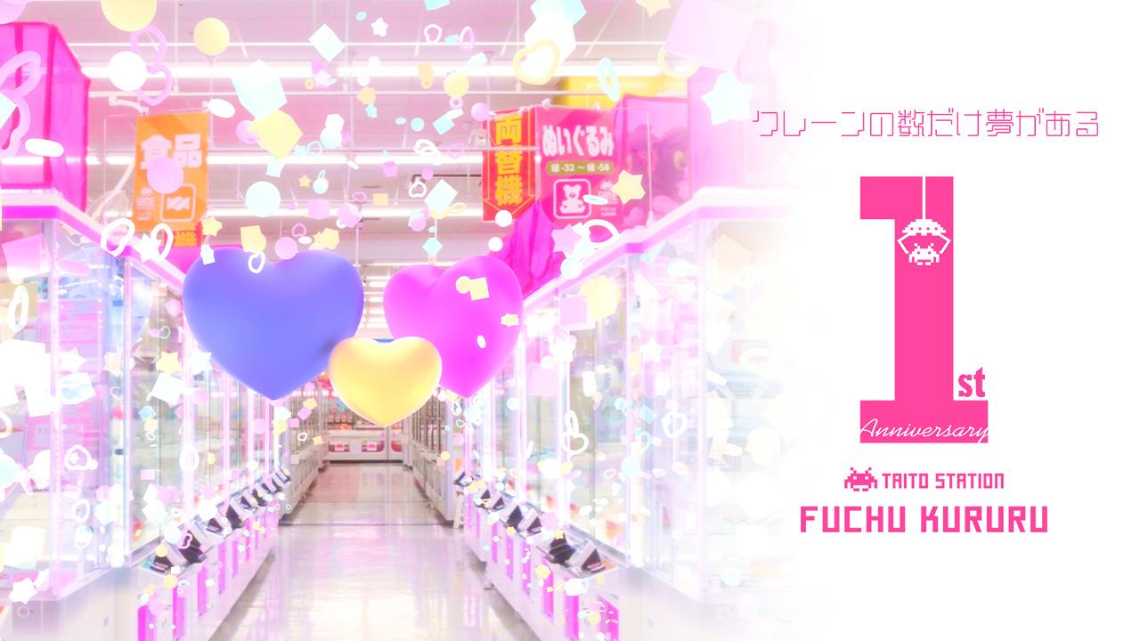 世界最多級のクレーンゲーム専門店 タイトーステーション 府中くるる店1周年記念イベント開催!
