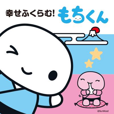 「もちくん」の特大サイズぬいぐるみが5月より登場!