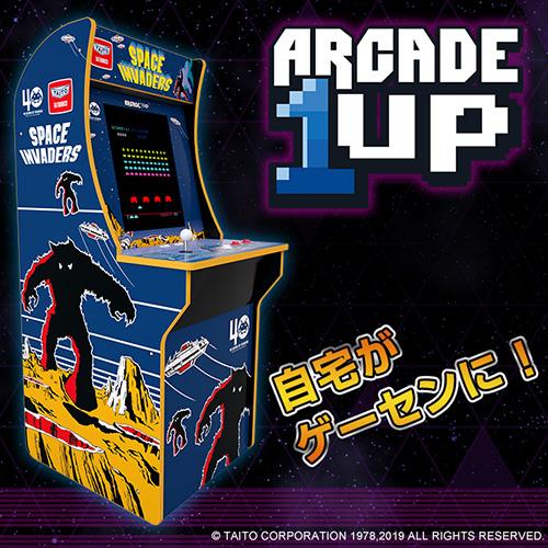人気の家庭用ゲーム筐体「ARCADE1UP」新価格にて好評販売中!